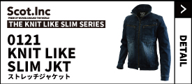 0121 KNIT LIKE SLIM JKT I・デニム