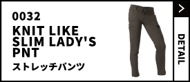 0032 KNIT LIKE SLIM LADY'S PNT ストレッチパンツ